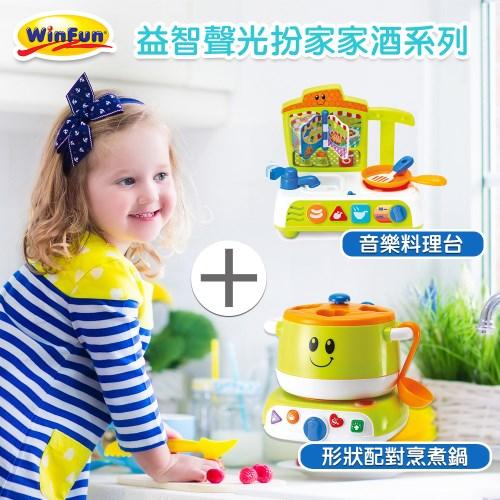 [WinFun] 扮家家酒廚房組(烹煮鍋+料理檯)