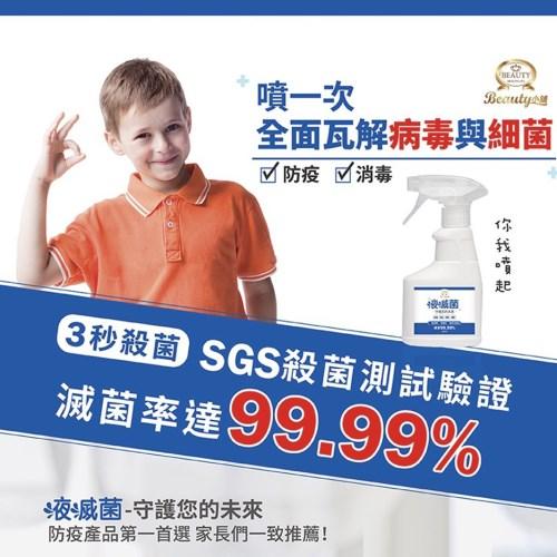 《防疫必備品》液滅菌 高效 防護 次氯酸 滅菌液 滅菌 60ML 《預購3月5日依訂單順序出貨》