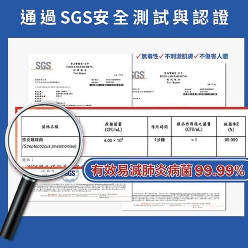 《防疫必備品》液滅菌 高效 防護 次氯酸 滅菌液 滅菌 300ML 《預購3月5日依訂單順序出貨》