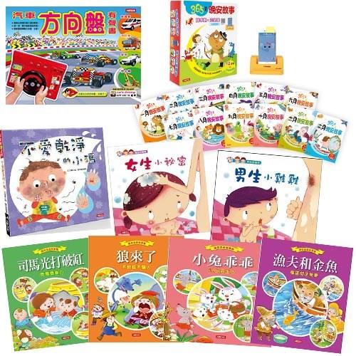 親子共讀系列+汽車方向盤有聲書