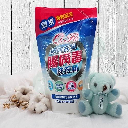 Q.R清除衣物腸病毒洗衣精2000g補充包(8入)
