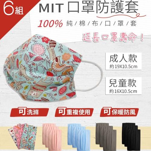 MIT 純棉口罩防護套 兒童 成人 -3入 x6組 (預購品3/26陸續出貨)