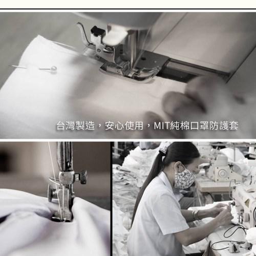 MIT 純棉口罩防護套 兒童 成人 -3入 x20組 (預購品3/26陸續出貨)