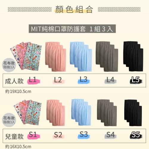 MIT 純棉口罩防護套 兒童 成人 -3入 x10組 (預購品3/26陸續出貨)