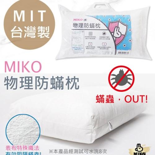 MIKO物理防蟎枕(2入)