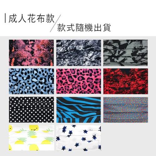 防疫必備/ MIT 彈性排汗口罩防護套(2組-10入) - 款式隨機出貨