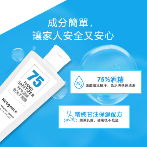 【Neogence 霓淨思】75%酒精乾洗手凝露250ml (2入組)